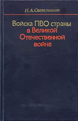 Войска ПВО страны в Великой Отечественной войне