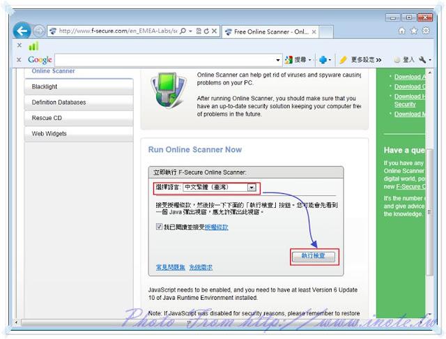 F Secure%252520Online%252520Scanner 1