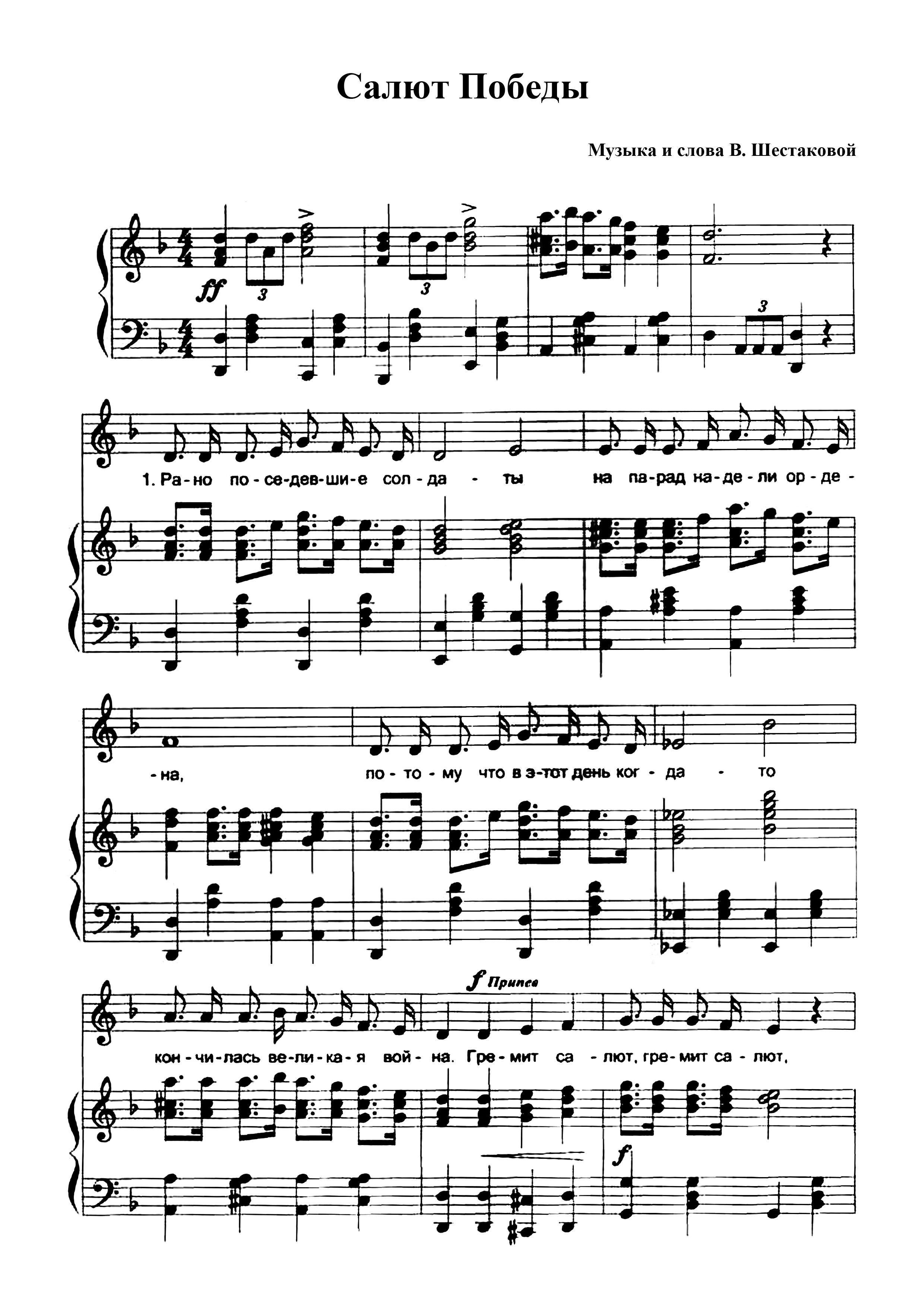 Ноты в полном размере лист 1 и лист 2