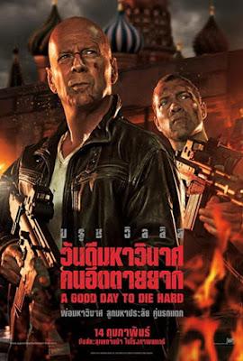 A Good Day to Die Hard วันดีมหาวินาศ คนอึดตายยาก [ ซูม V.2 ] หนังHD หนังใหม่ หนังออนไลน์