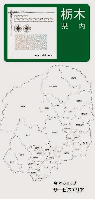 栃木県内の金券ショップ情報・記事概要の画像