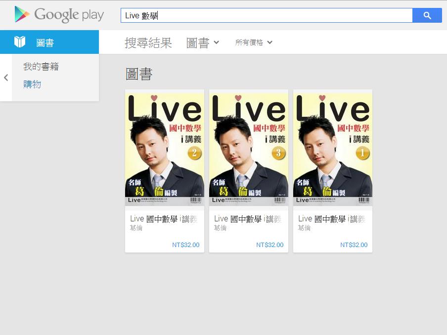 『Live 國中數學 i講義』系列正式在 Google 圖書上架