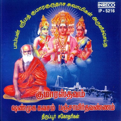 Kumarasthavam Shanmugakavasam Panchamirthavannam By Thirupur Sisters Devotional Album MP3 Songs
