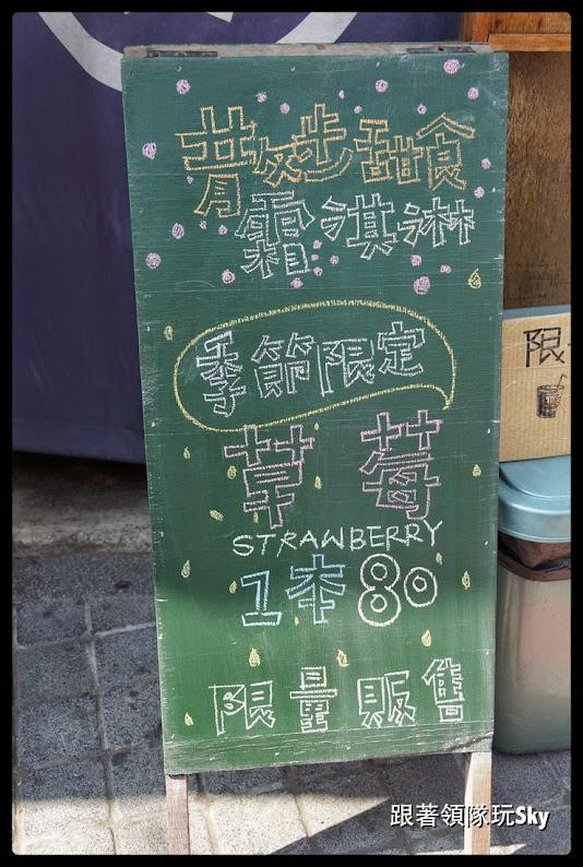 台南美食推薦-中西區季節限定草莓霜淇淋【蜷尾家-甘味處】
