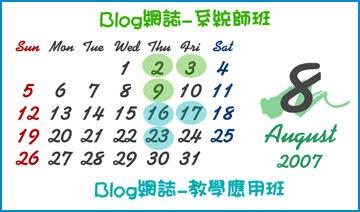 2007.07-12月-半年曆 - 吉娃娃 哈利