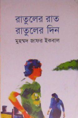 রাতুলের রাত রাতুলের দিন - মুহম্মদ জাফর ইকবাল