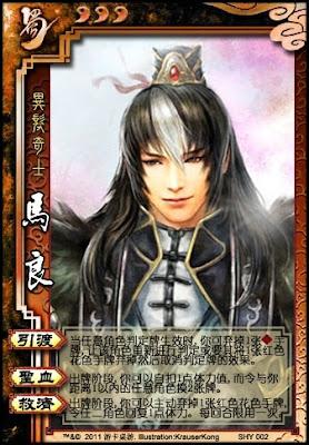 Ma Liang 2