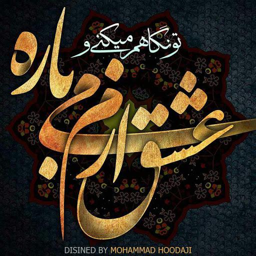 SaAmAaN Hoodaji