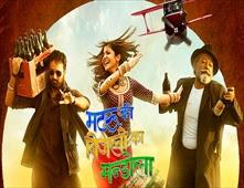 مشاهدة فيلم Matru Ki Bijlee Ka Mandola