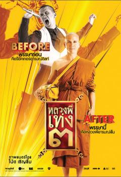 Luang phii theng 3 หลวงพี่เท่ง 3 HD [พากย์ไทย]