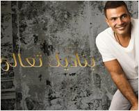 بناديك تعالي - عمرو دياب