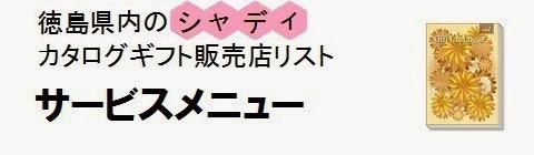 徳島県内のシャディカタログギフト販売店情報・サービスメニューの画像