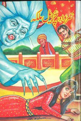Umro Aur Churail Malka