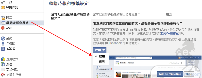 FB動態時報與標籤設定教學