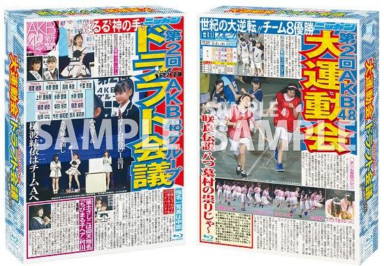 (Blu-ray Disc) 第2回 AKB48大運動会&第2回 AKB48グループ ドラフト会議 Blu-ray BOX