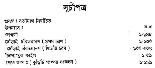 Satinath_Bhaduri_Nirbachito_Rochona
