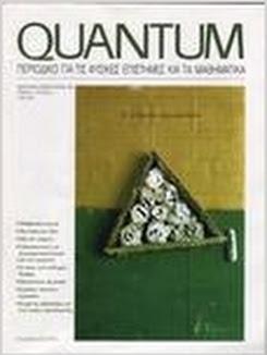 QUANTUM - τεύχος Ιαν.-Φεβρ. 1997