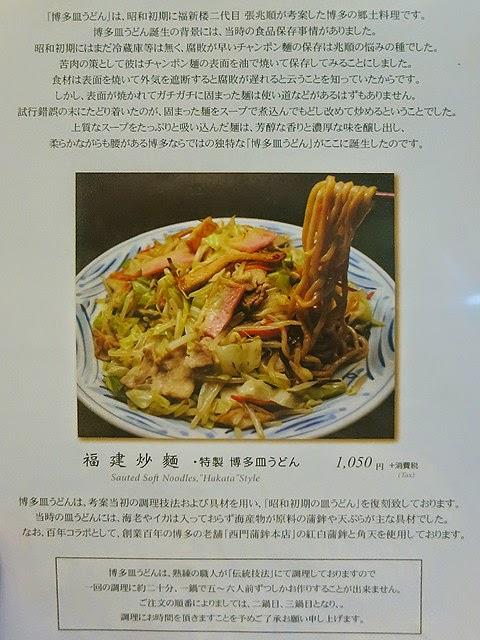 福新楼のイチオシ博多皿うどん「福建炒麺」のメニュー