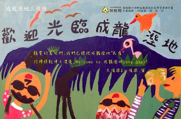 口湖-成龍溼地偵探社與2012工作假期Working Holiday