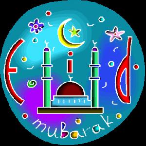 العيد فى بيت النبوة الشريف