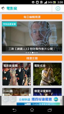 *電影名言、趣圖等資訊一籮筐:電影窩 (Android App) 1