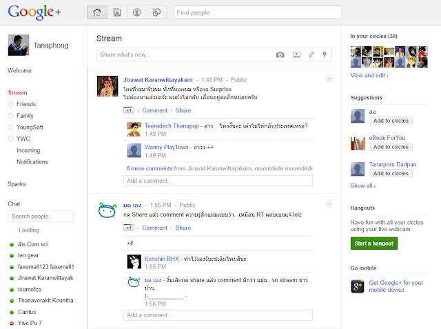 เปิดตัว Google Plus คู่แข่ง Facebook