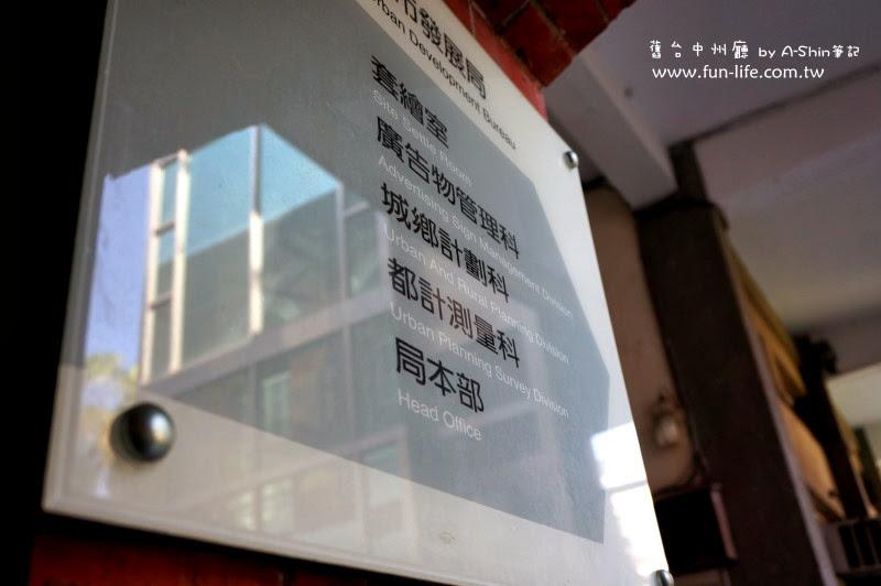 台中州廳現在都是公務人員辦公用