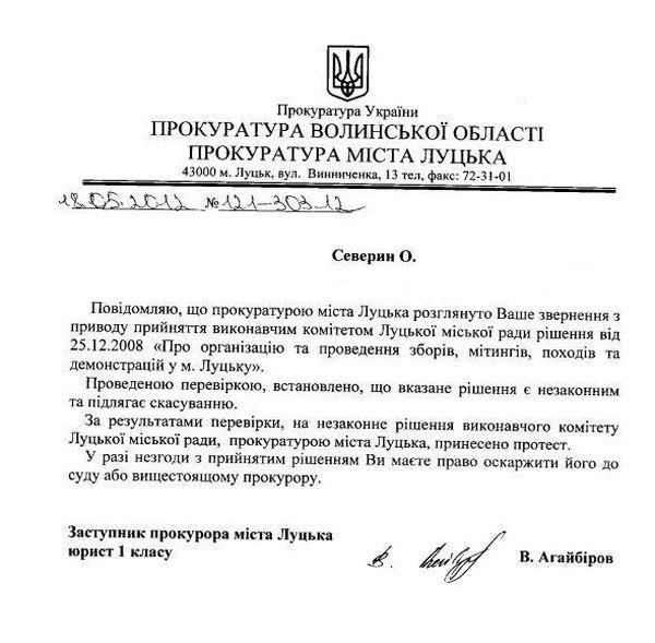 Відповідь прокуратури м.Луцька від 18.05.2012 року