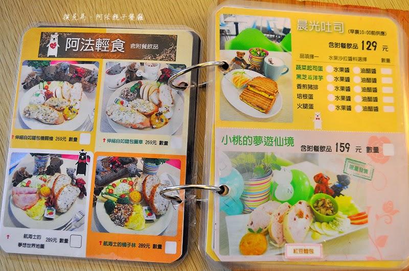 阿法咖啡親子餐廳菜單