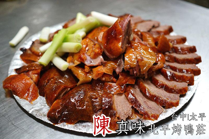 陳真味北平烤鴨莊|台中太平烤鴨,難忘好滋味,每次想吃烤鴨都想到它。