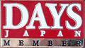 真のジャーナリズムが伝える世界を視よう - DaysJapan