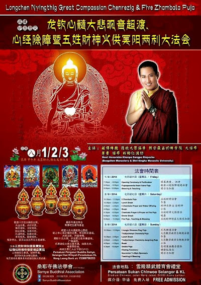 Announcement: Longchen Nyingthig Great Compassion Chenrezig & Five Zhambala Puja