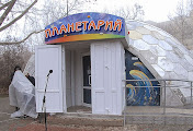 В детском городке «Сказка» открылся планетарий, где будут крутить кино