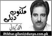Iftikhar Gilani Column - 21st January 2014