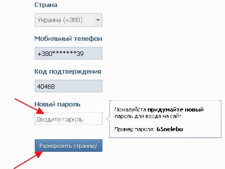 разблокировать страницу в контакте