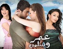 مشاهدة فيلم عمر و سلمي