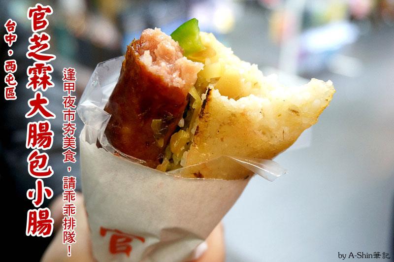 官芝霖大腸包小腸|逢甲夜市必排隊美食,到底哪裡好吃?