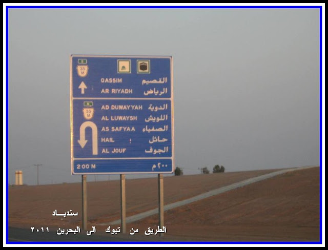 البحرين سندبـاد IMG_1750.JPG