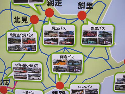 北海道バスフェスティバル2014 屋内 道内事業者紹介パネル その3
