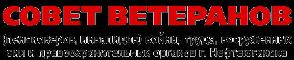 Инфо.Сайт 🌍 НЕФТЕЮГАНСК : Новости и Веб-сайты Нефтеюганска