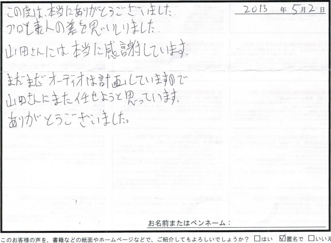 ビーパックスへのクチコミ/お客様の声:U,Y 様(京都市右京区)/トヨタ クレスタ