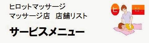 日本国内のヒロットマッサージ店情報・サービスメニューの画像