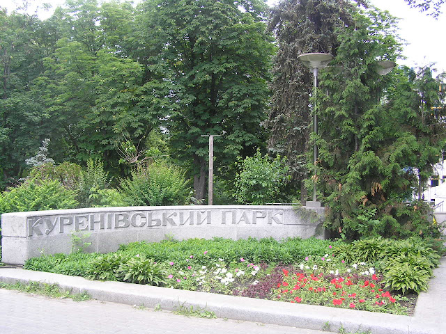 Парк летом картинки