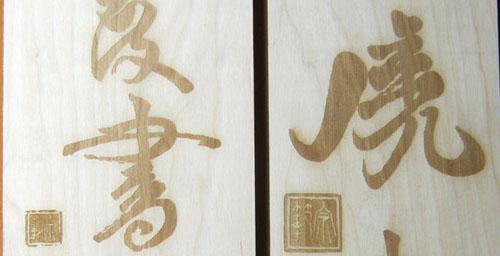 fa tábla, fába vésett japán kalligráfia