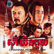 Sea Yin Kuoy [27 End] Chinese drama dubkhmer video