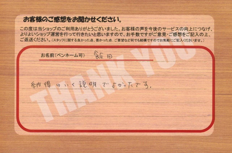 ビーパックスへのクチコミ/お客様の声:飯田 様/USトヨタ シエナ