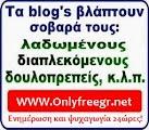www.onlyfreegr.net