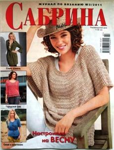 Revista Sabrina №3 2011