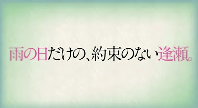恋愛アニメ「言の葉の庭」5月31日公開。愛よりも昔、孤悲のものがたり 出演:入野自由 花澤香菜