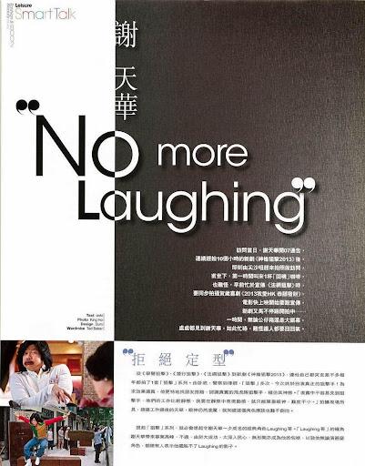 謝天華 No more Laughing